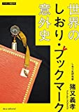 世界のしおり・ブックマーク意外史 (アマチュア歴史学)