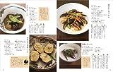 からだにおいしい野菜の便利帳 日本の野菜レシピ (便利帳シリーズ) 画像