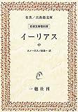 イーリアス (中) (名著/古典籍文庫―岩波文庫復刻版)