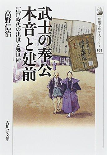 武士の奉公 本音と建前: 江戸時代の出世と処世術 (歴史文化ライブラリー)