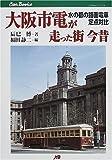 大阪市電が走った街 今昔 水の都の路面電車定点対比 (JTBキャンブックス, No. 19)