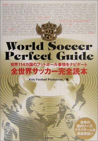 全世界サッカー完全読本—世界114カ国のフットボール事情をナビゲート