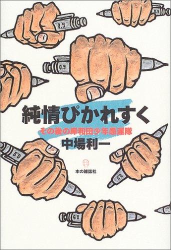 純情ぴかれすく―その後の岸和田少年愚連隊の詳細を見る