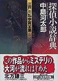 江戸川乱歩賞全集(1)探偵小説辞典 (講談社文庫)