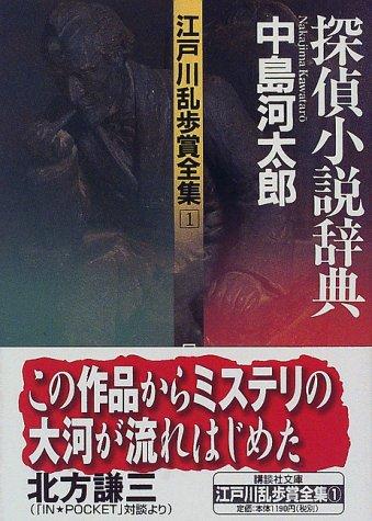 江戸川乱歩賞全集(1)探偵小説辞典 (講談社文庫)の詳細を見る