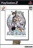 幻想水滸伝III (コナミ ザ ベスト)
