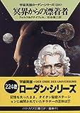 冥界からの漂着者―宇宙英雄ローダン・シリーズ〈224〉 (ハヤカワ文庫SF)