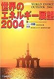 世界のエネルギー展望〈2004〉