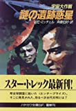 宇宙大作戦 謎の遺跡惑星 (ハヤカワ文庫SF)