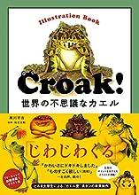 Croak!  世界の不思議なカエル