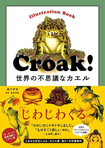Croak!  世界の不思議なカエルの詳細を見る