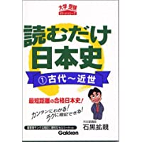 読むだけ日本史 (1) (大学受験ポケットシリーズ)