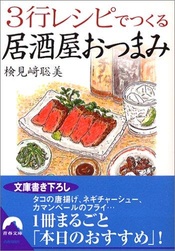 3行レシピでつくる居酒屋おつまみ (青春文庫)の詳細を見る