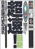 超速!日本近現代史の流れ―つかみにくい近現代を一気に攻略! (大学受験合格請負シリーズ―超速TACTICS)