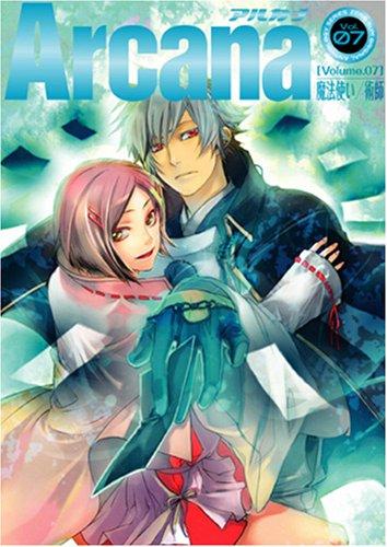 ゼロサムオリジナルアンソロジーシリーズ Arcana(7)[魔法使い/術師(ZERO-SUMコミックス)の詳細を見る
