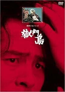 獄門島【リマスター版】 [DVD]