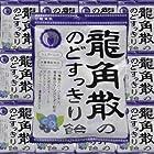 龍角散ののどすっきり飴カシス&ブルーベリー 75g x20袋 (4987240631422)