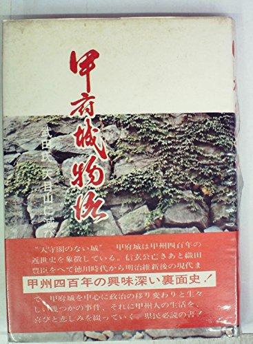 甲府城物語・武田氏天目山に滅びず (1973年)