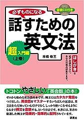 必ずものになる話すための英文法 [超入門編 上巻](CD1枚付)