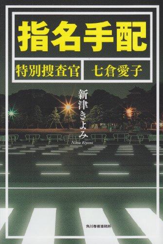 指名手配―特別捜査官七倉愛子の詳細を見る