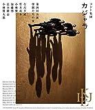 コント集団 カジャラ 第四回公演「怪獣たちの宴」Blu-ray
