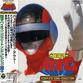 「超電子バイオマン」コンプリート・ソングコレクション 戦隊8