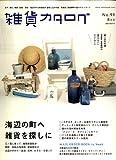 zakka catalog (雑貨カタログ) 2007年 08月号 [雑誌] 画像