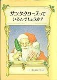 サンタクロースっているんでしょうか? (1977年)
