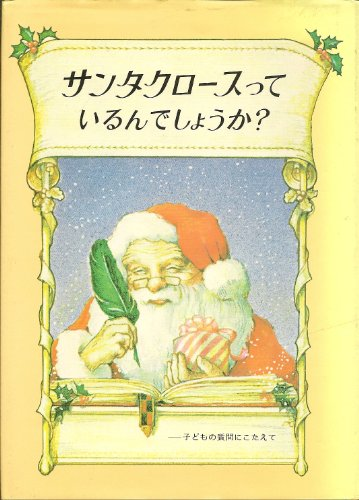 サンタクロースっているんでしょうか? (1977年)の詳細を見る