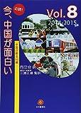 必読! 今、中国が面白い Vol.8 画像