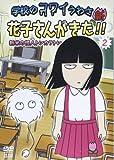 DVD>学校のコワイうわさ新花子さんがきた!! 2 新米の怪人トンカラトン (<DVD>) 画像
