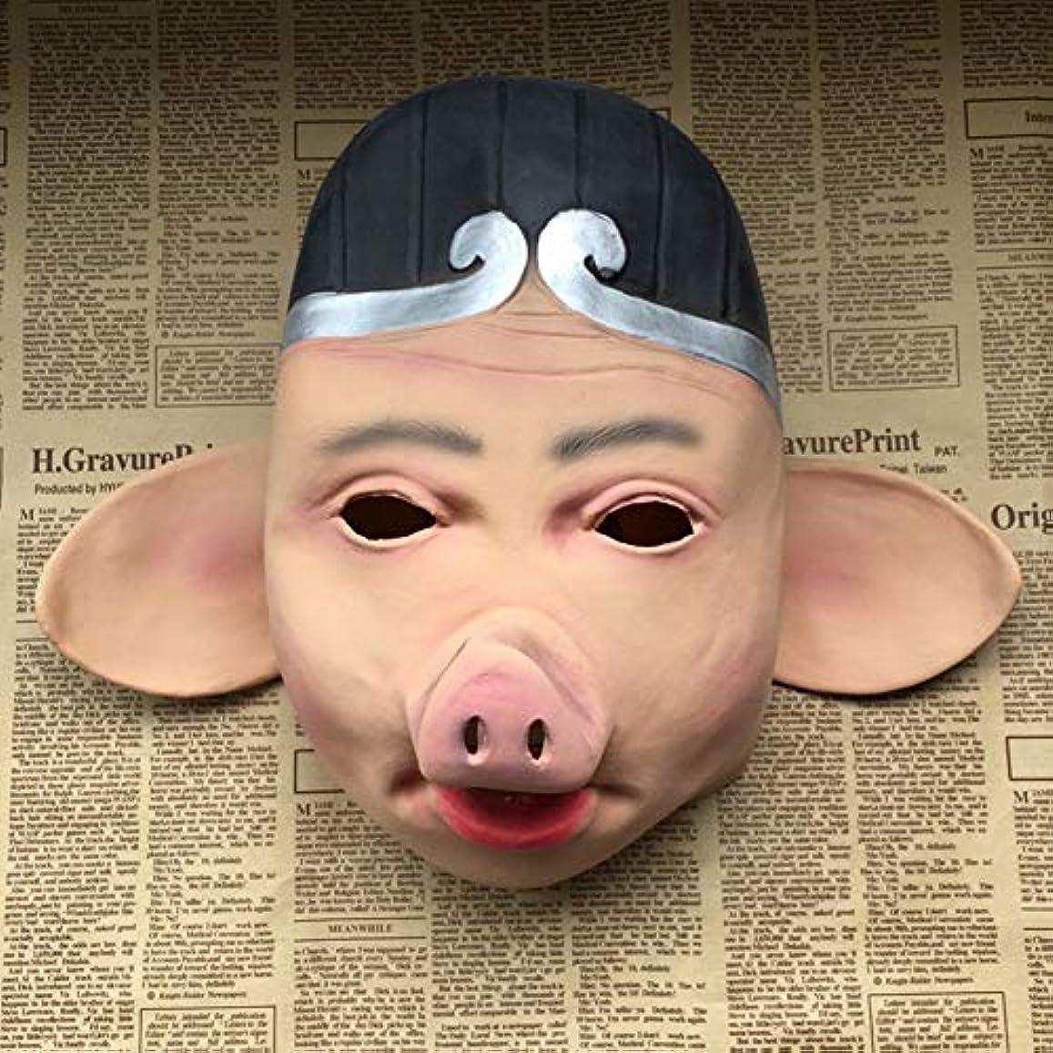 けがをする乱闘エンターテインメントハロウィーンホラーマスク、偽の創造的なブタのマスク、面白いヘッドマスク、パーティー仮装ラテックス Vizard マスク