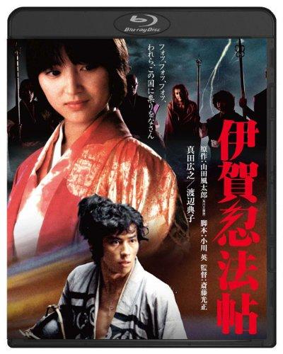 伊賀忍法帖  ブルーレイ [Blu-ray] -