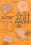 会計HACKS! -