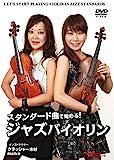 スタンダード曲で始める! ジャズバイオリン [DVD] 画像