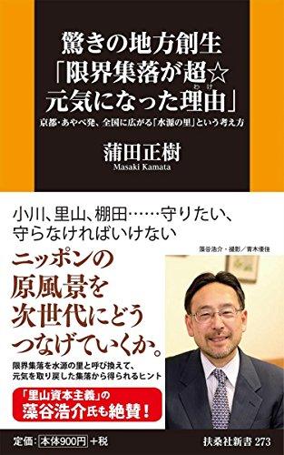 驚きの地方創生「限界集落が超☆元気になった理由」 (扶桑社新書)
