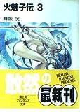 火魅子伝〈3〉 (富士見ファンタジア文庫)