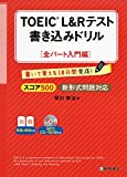 TOEIC®L&Rテスト書き込みドリル【全パート入門編】