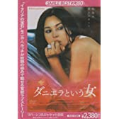 スマイルBEST ダニエラという女 [DVD]