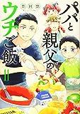 パパと親父のウチご飯 11 (BUNCH COMICS)