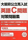 大阪府公立高入試 英語C問題対策問題集