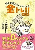 夢とお金をガッチリつかむ 金トレ!! 改訂版