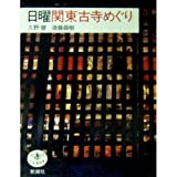 日曜関東古寺めぐり (とんぼの本)