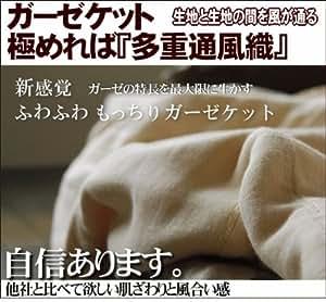新感覚!ふわふわもっちり♪6枚の組織を1度に織りげた「風通織り」 無添加六重織ガーゼケットシングルサイズ
