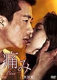 痛み 特別版 [DVD]