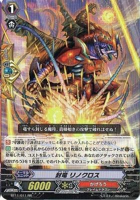 カードファイト!!ヴァンガード 封竜解放 BT11/011 封竜 リノクロス RR