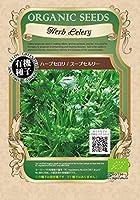 有機種子 ハーブセロリ/スープセルリー S 種蒔時期 3~6月、9~10月 【 ネコポス可 】