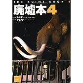 廃墟本4 ~THE RUINS BOOK4~