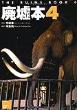 廃墟本4 ~THE RUINS BOOK4~ [単行本(ソフトカバー)] / 中田 薫 (著); 中筋 純 (写真); ミリオン出版 (刊)