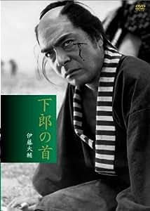 新東宝傑作コレクション 下郎の首 デジタルニューマスター版 [DVD]